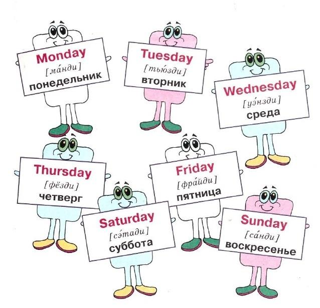 Дни недели на английском языке
