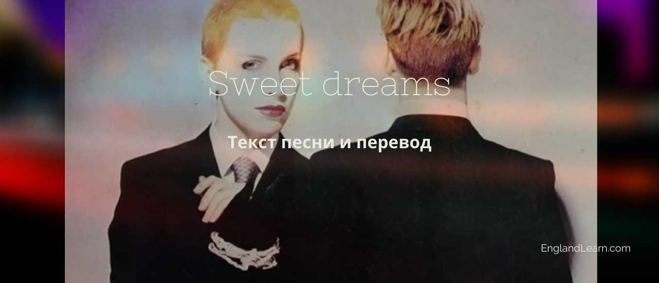 sweet dreams перевод