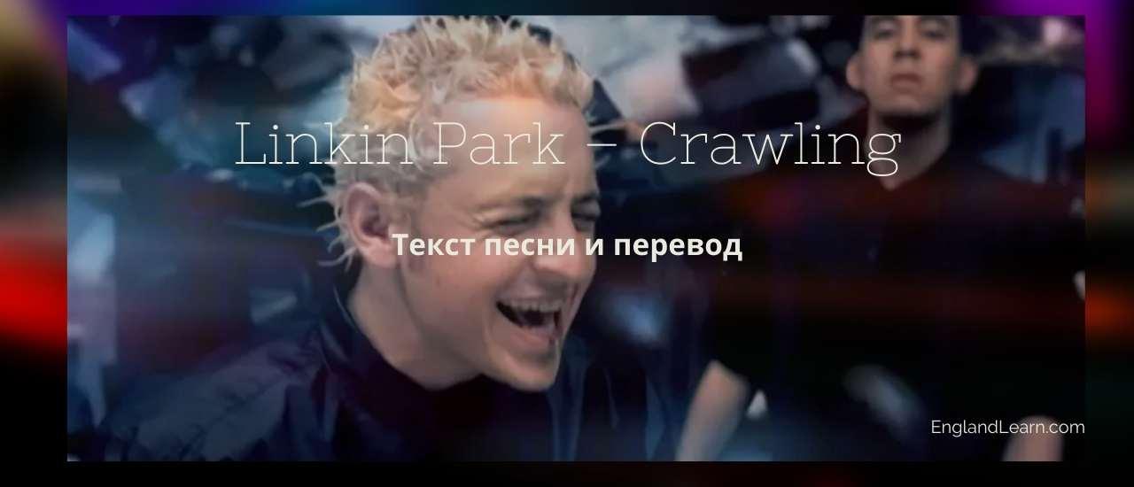 linkin park crawling перевод