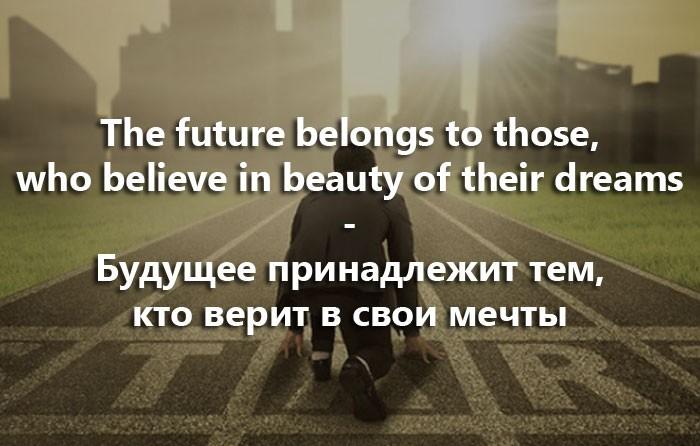 Красивые цитаты на английском языке с переводом