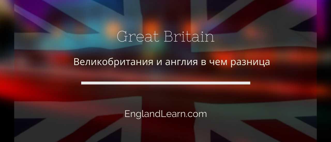 великобритания и англия в чем разница