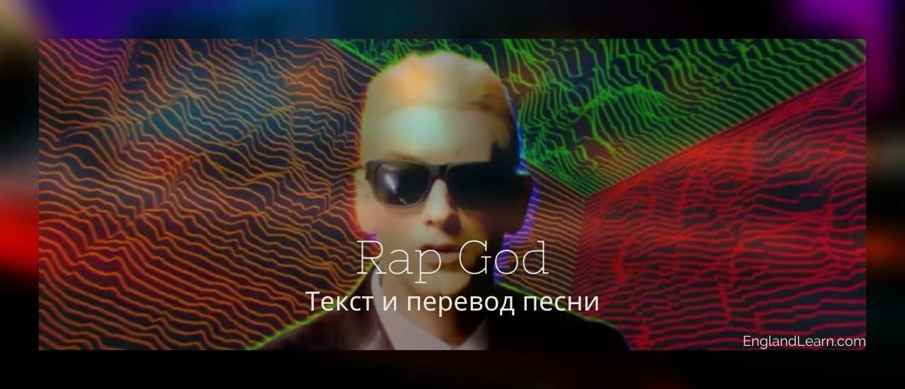 Rap God текст