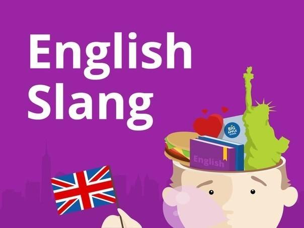английский сленг
