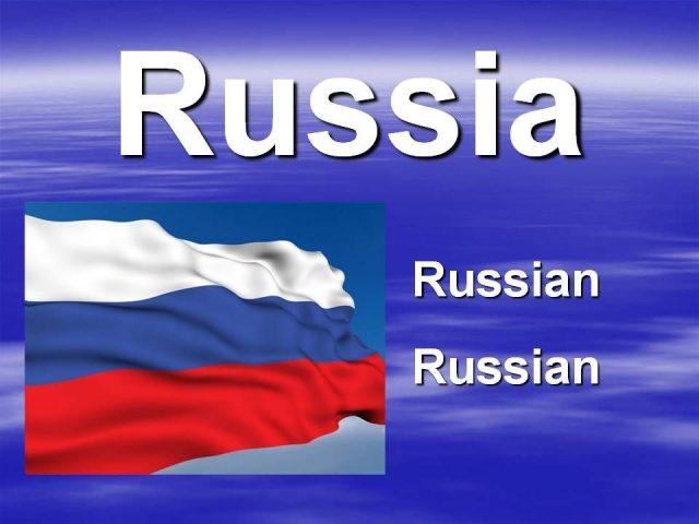 россия по английски