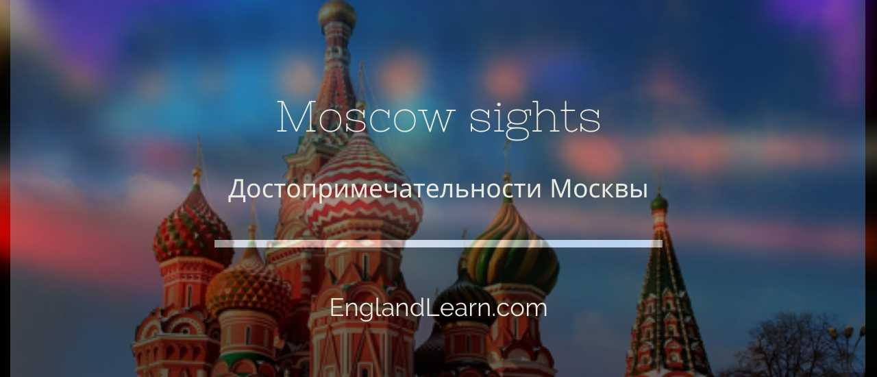 Достопримечательности Москвы на английском