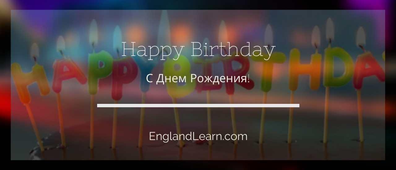 с днем рождения на английском