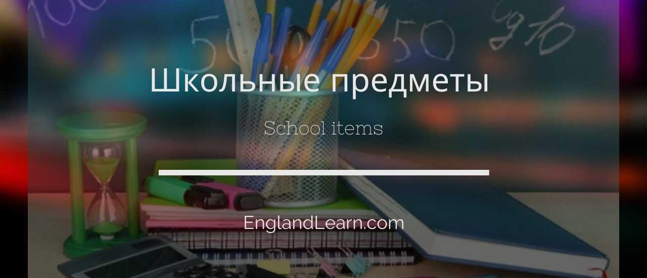 Школьные предметы на английском