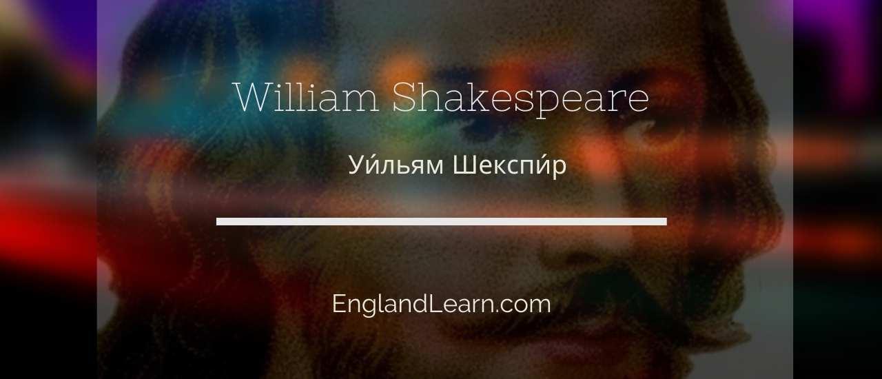 Уи́льям Шекспи́р