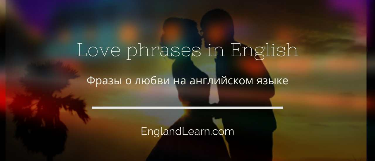 про любовь на английском языке