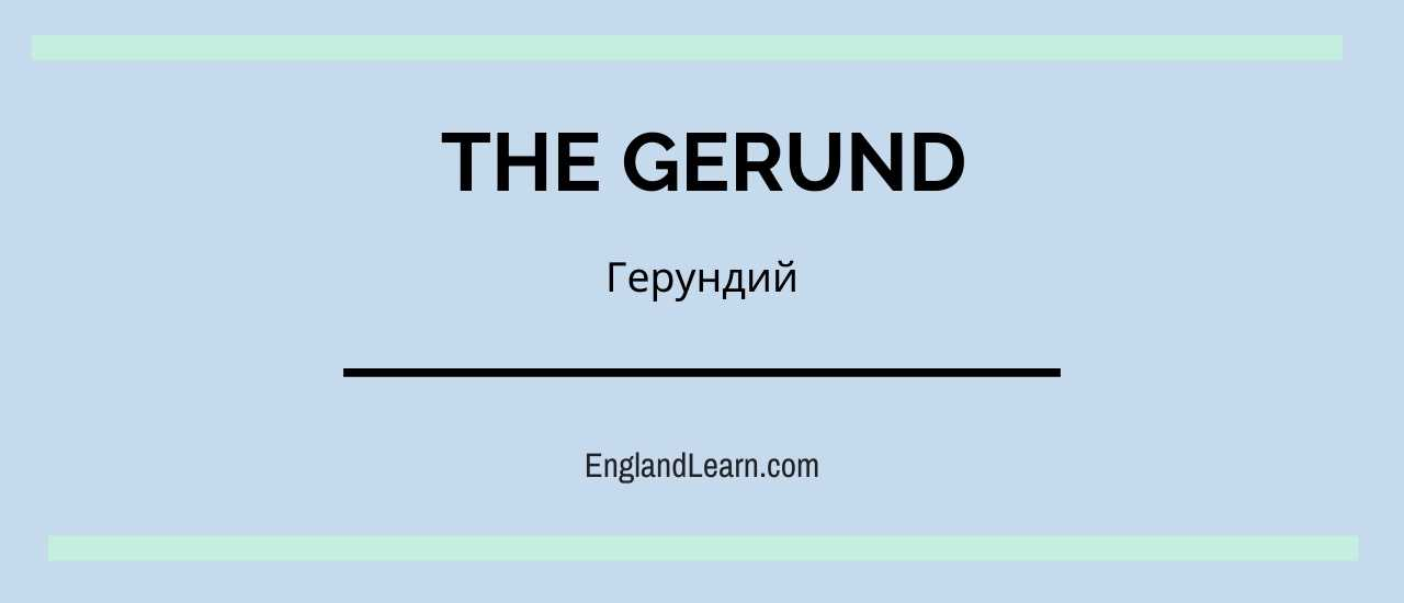 Графический заголовок: герундий (the gerund)
