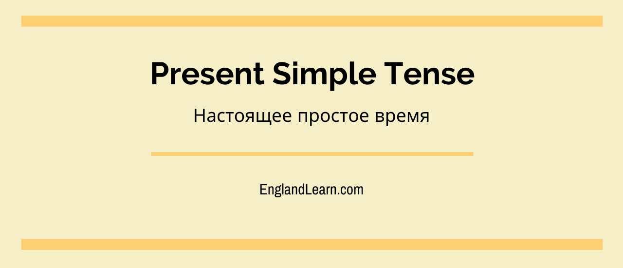 Present Simple Tense - графический заголовок