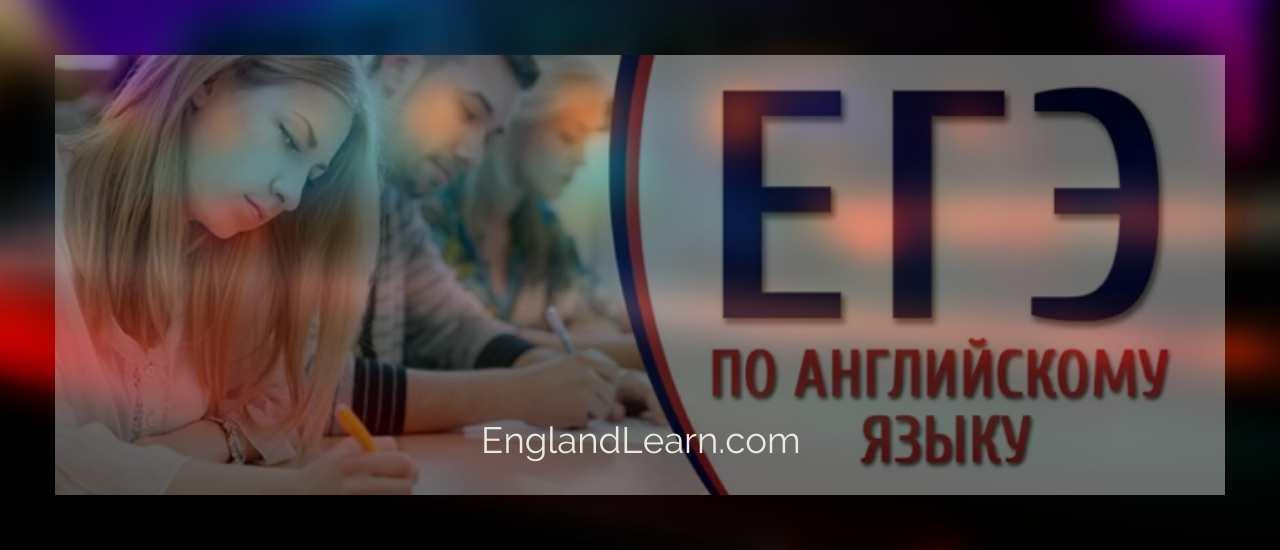 подготовка к егэ по английскому