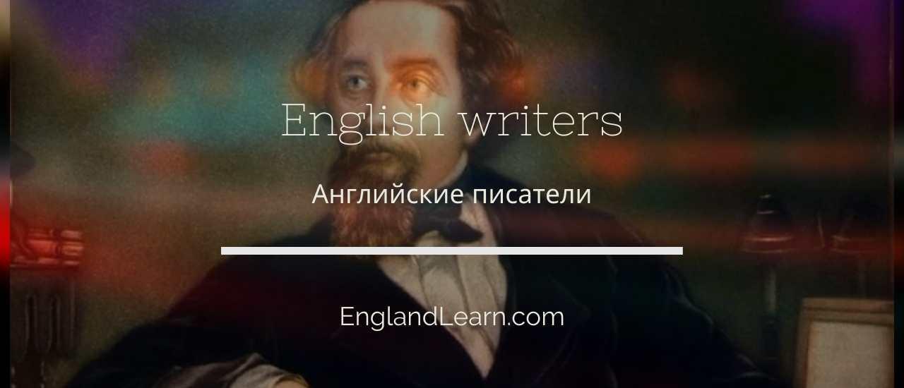 Английские писатели