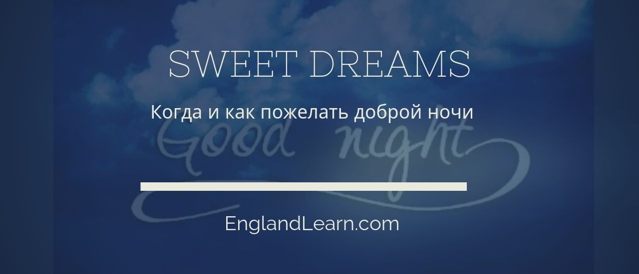 доброй ночи на английском языке