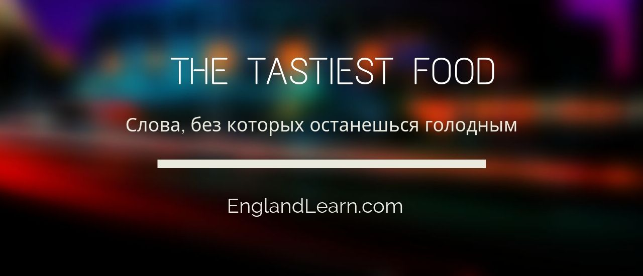 еда на английском языке