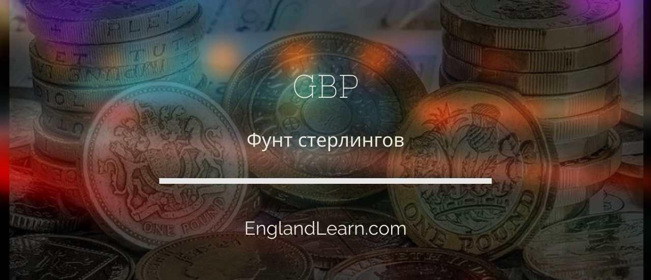 английский фунт стерлингов