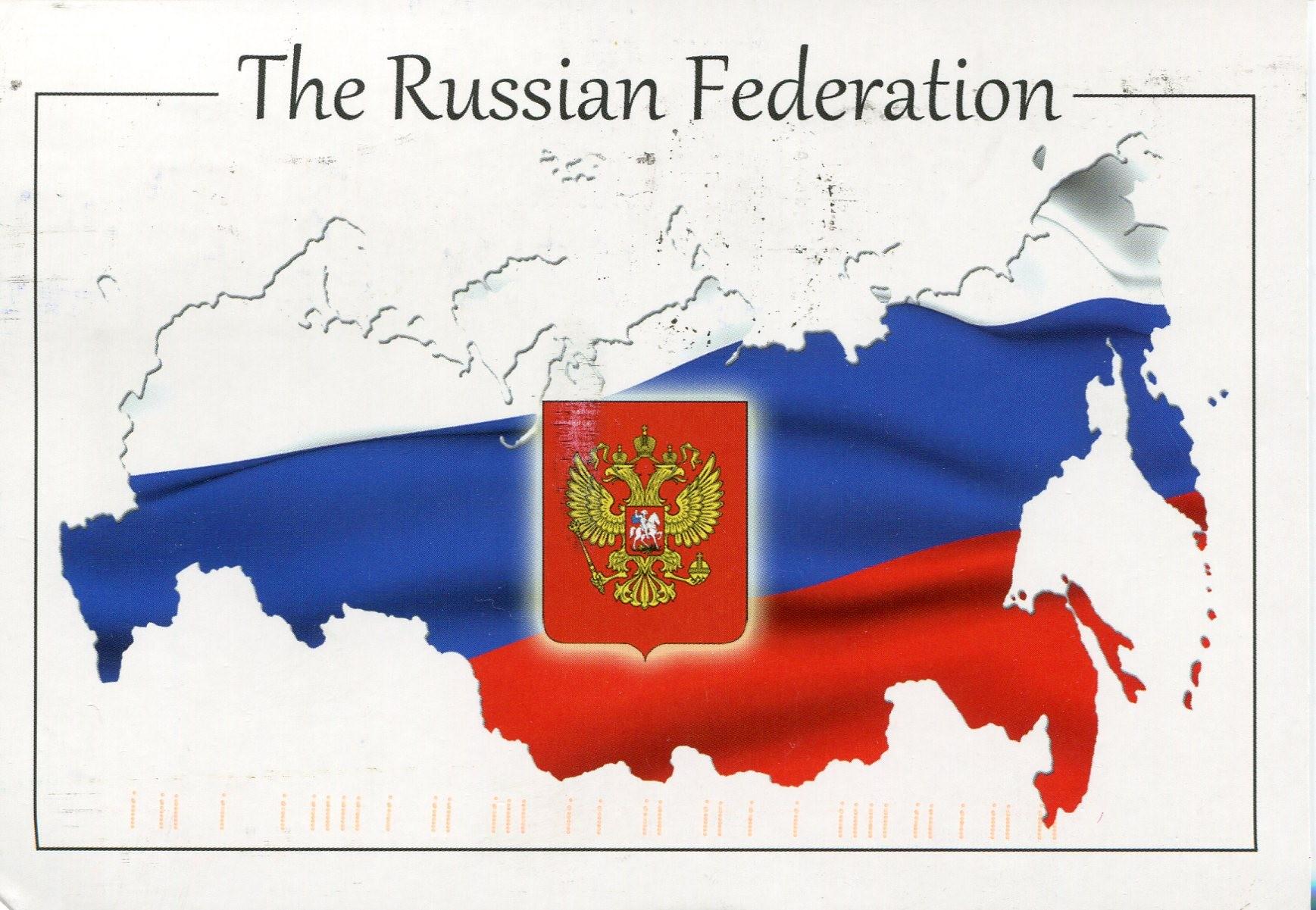 российская федерация на английском