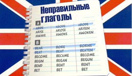 сколько неправильных глаголов
