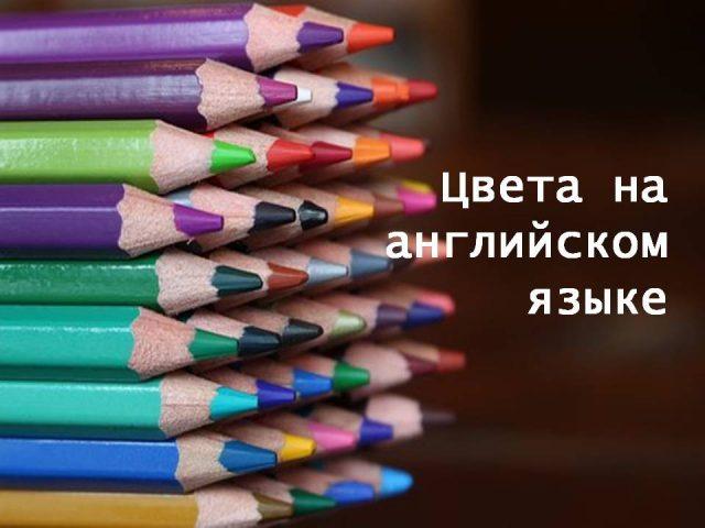 цвета на английском