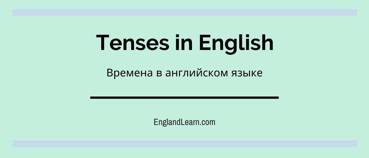 Времена в английском языке - графический заголовок