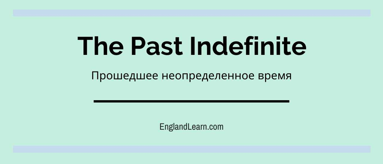 Заголовок: Past Indefinite