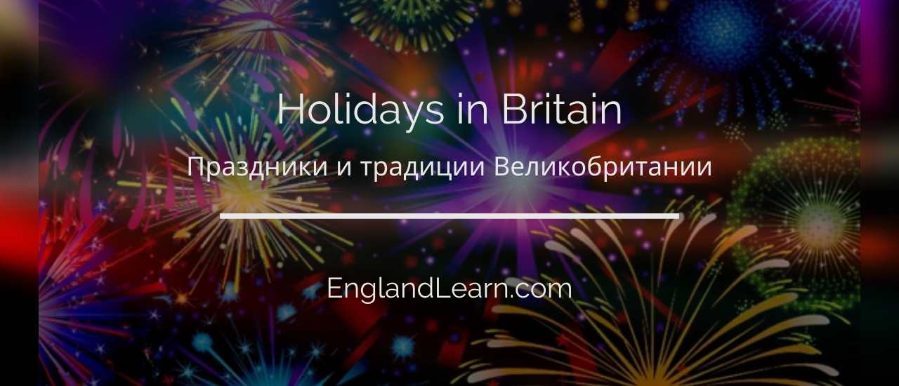 праздники великобритании