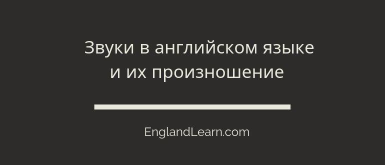 Звуки английского языка