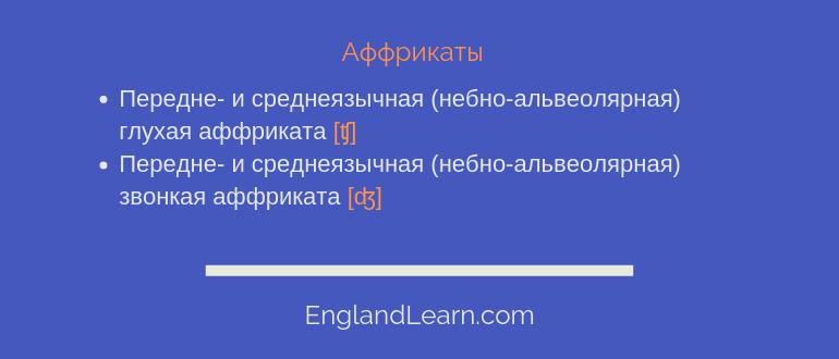 Аффрикаты английского языка