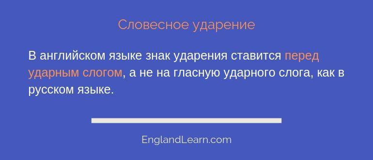 Словесное ударение в английском языке