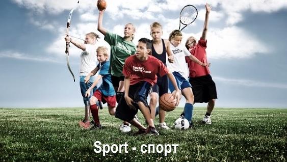 английская лексика на тему спорт 2