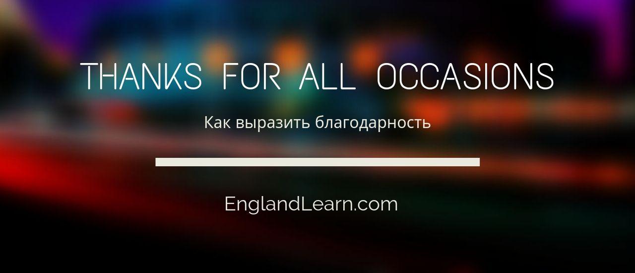 благодарность на английском языке