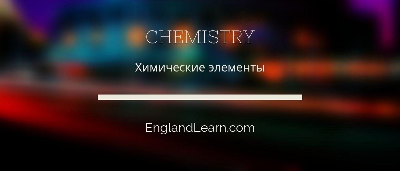 Химия на английском языке