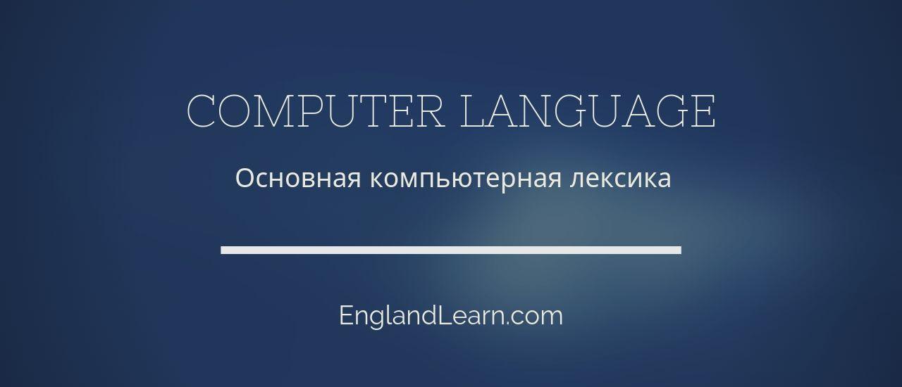 Компьютерная лексика на английском