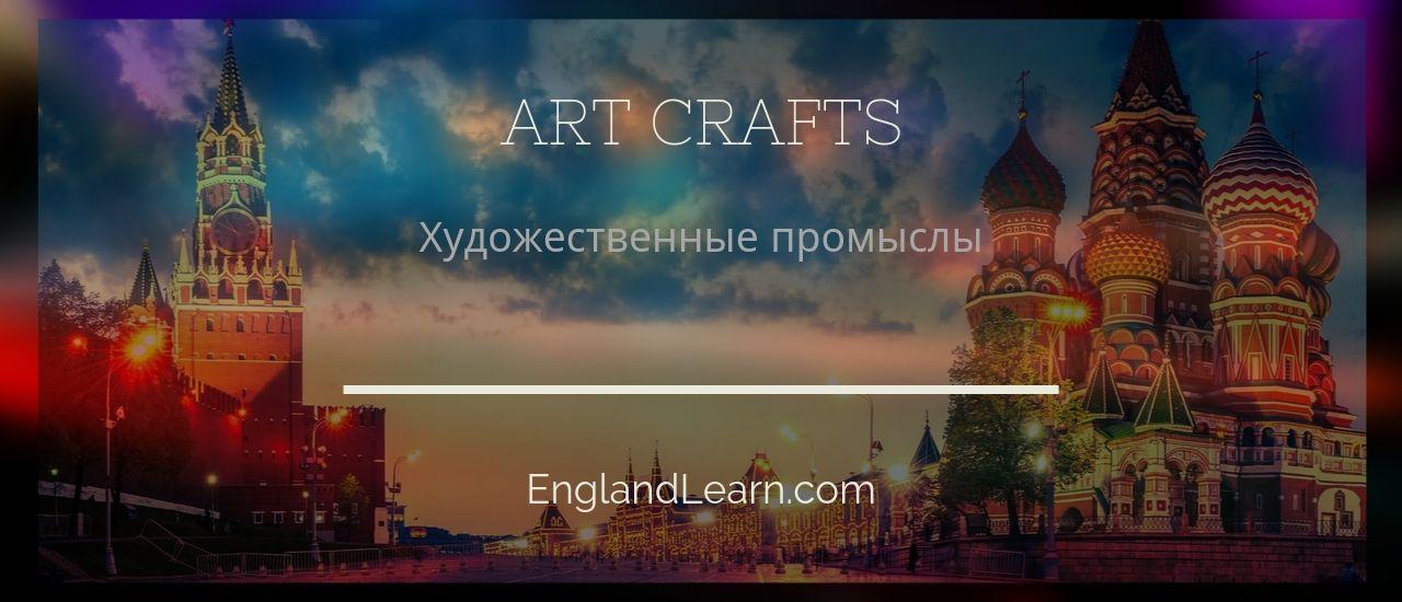 Лексика по теме искусство