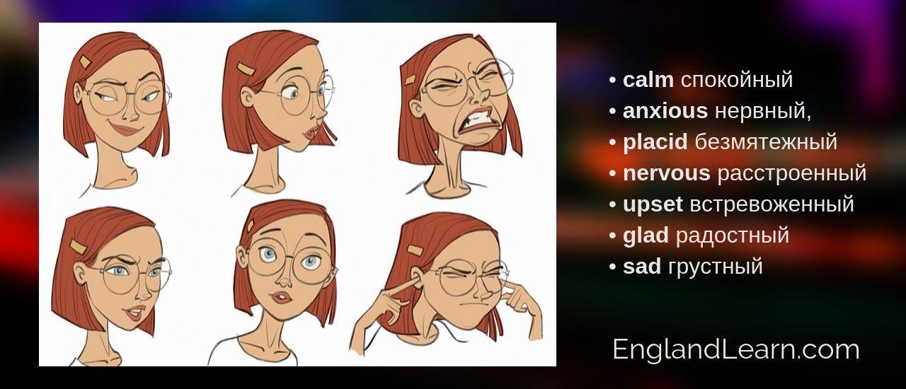 Описание характера на английском