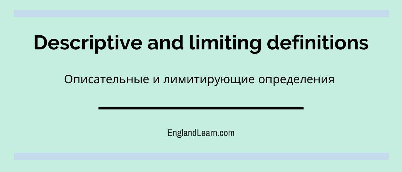 Описательные и лимитирующие определения в английском