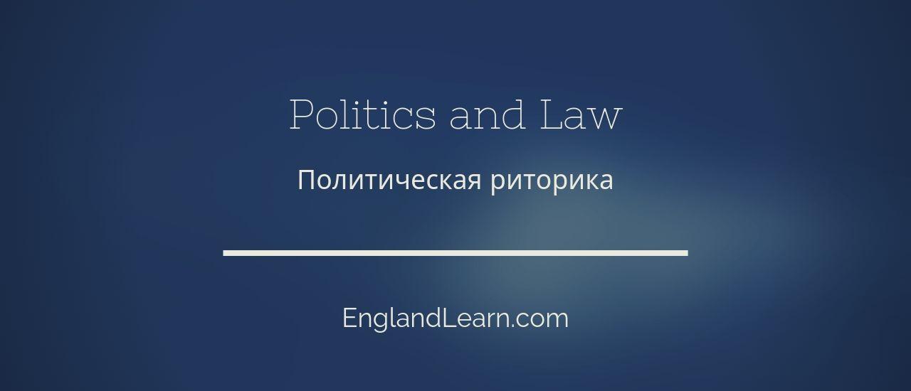 Политическая лексика на английском