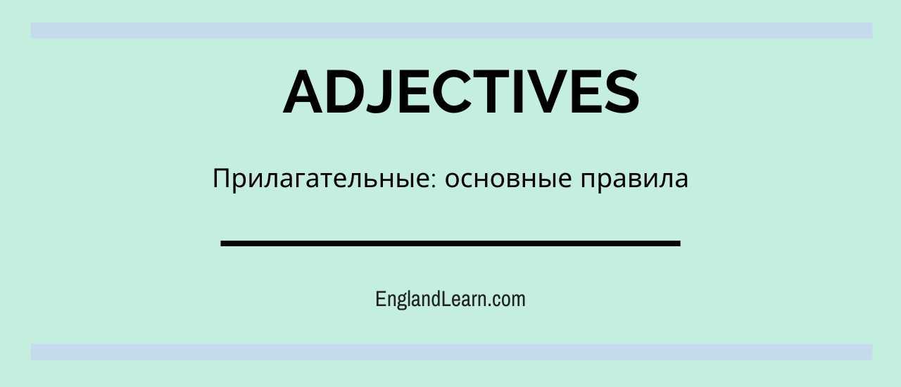 Прилагательные в английском языке: основные правила