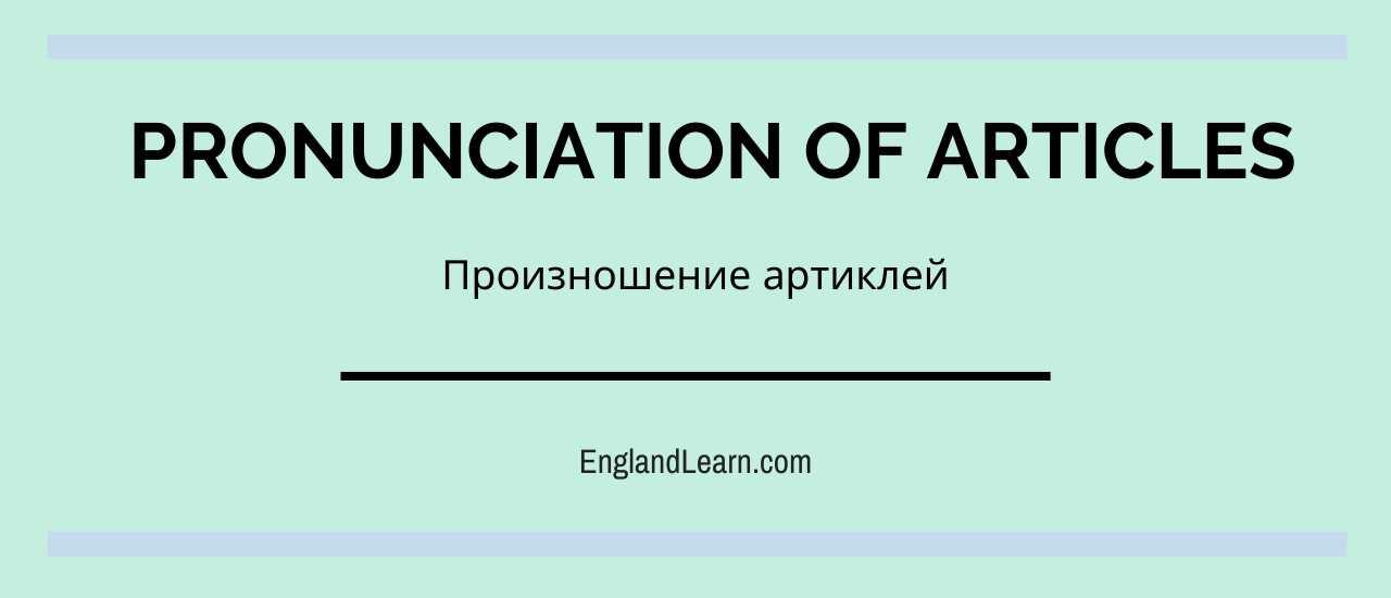 Произношение английских артиклей