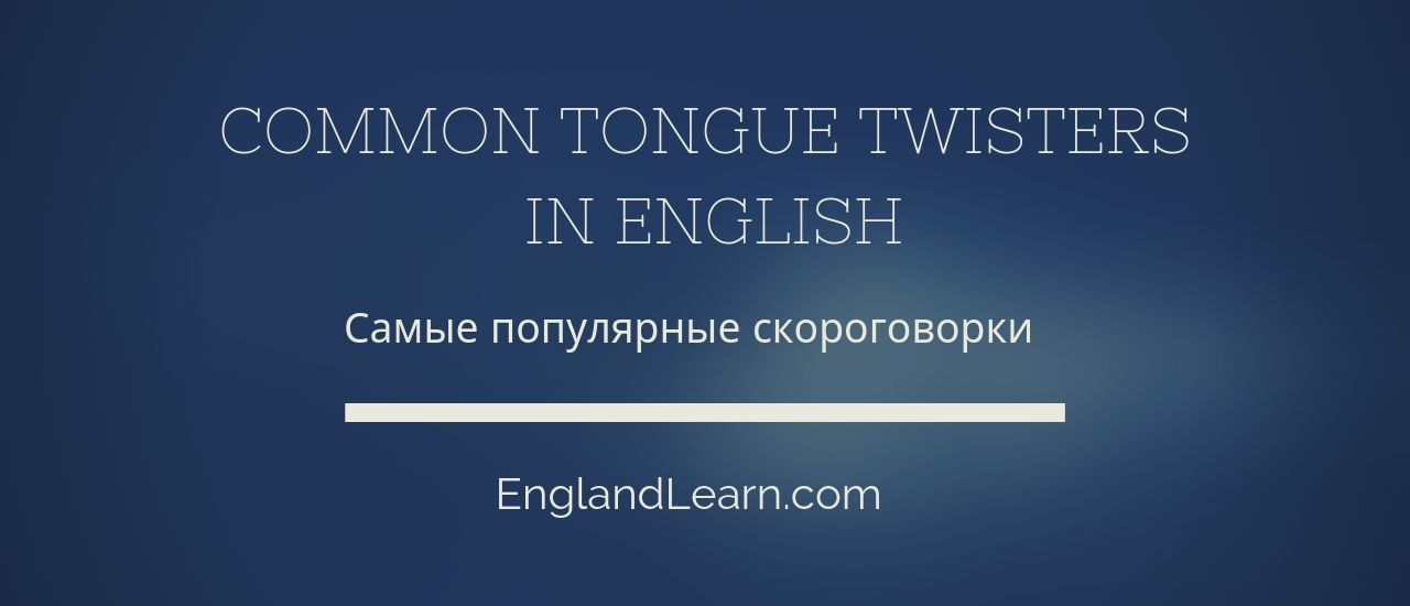 Скороговорки на английском языке с переводом
