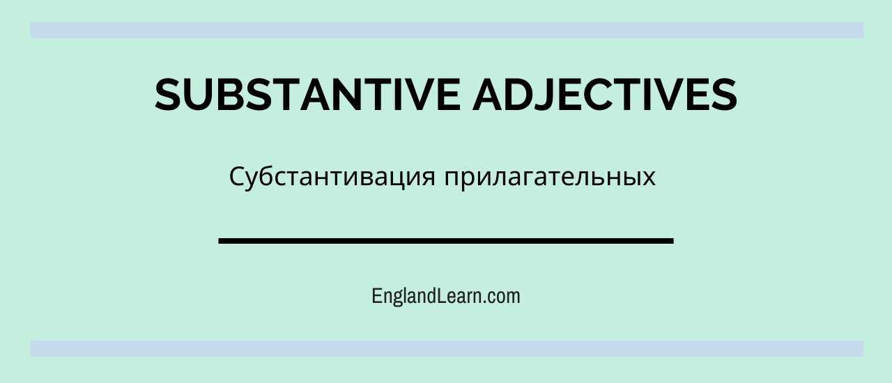 Субстантивация прилагательных в английском языке