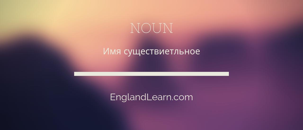 Существительные в английском языке