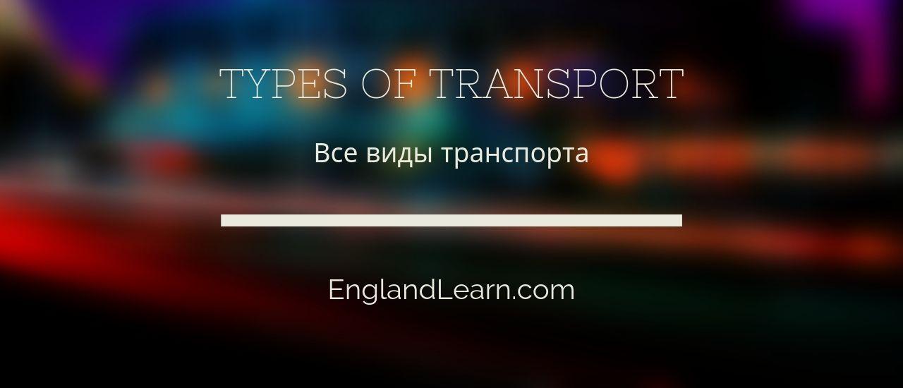 Виды транспорта на английском языке