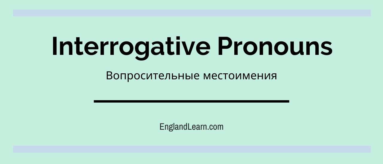 Вопросительные местоимения в английском языке