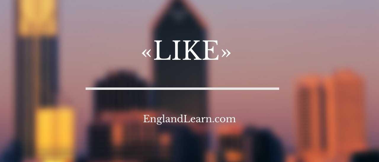 «like» перевод