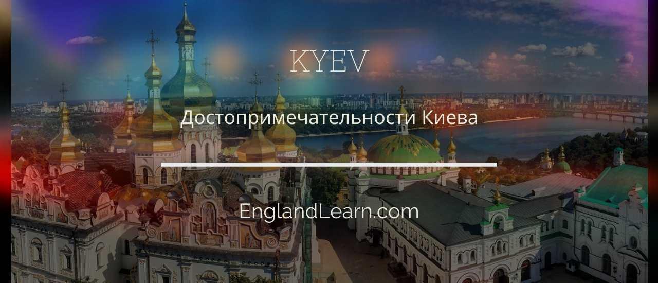 про киев на английском языке