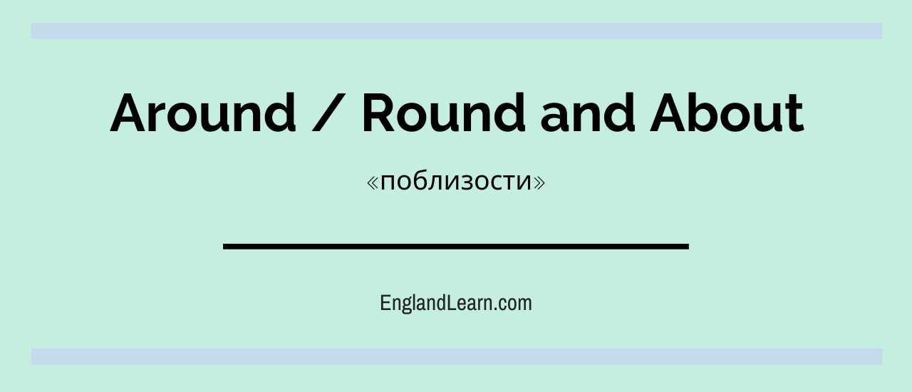 round around в английском языке