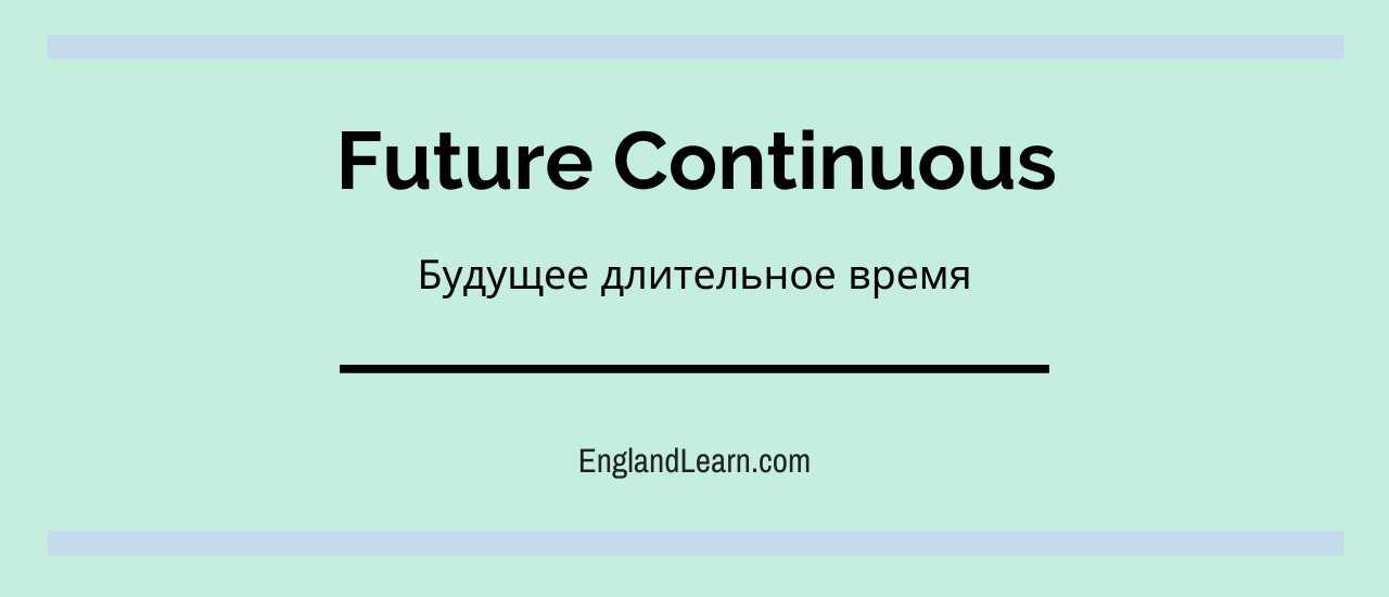 Графический заголовок - Future Continuous