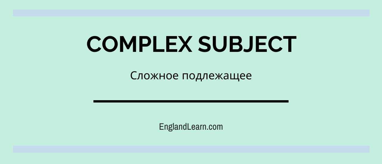 Графический заголовок - Complex Subject в английском языке