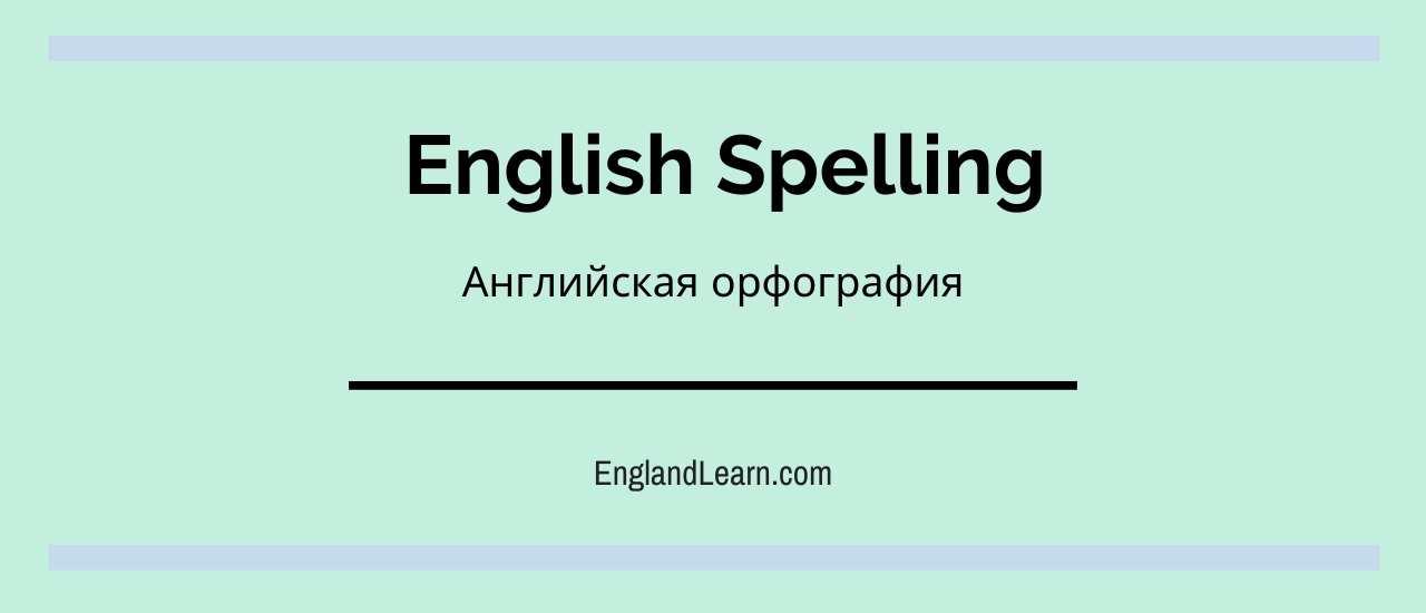 Орфография английского языка
